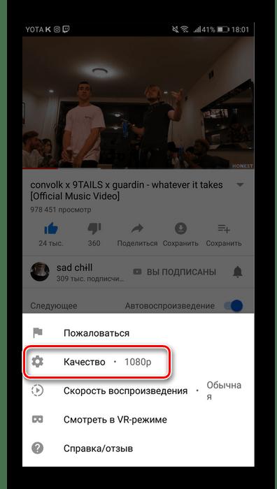 Меню с настройками видео в мобильном приложении YouTube