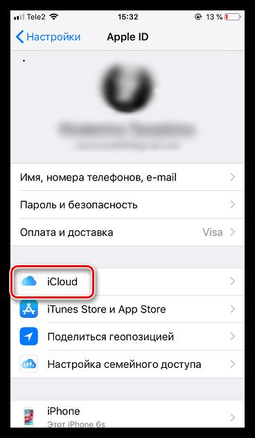 Меню управления iCloud на iPhone