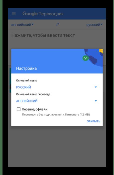 Начальная настройка Google Переводчика на Android