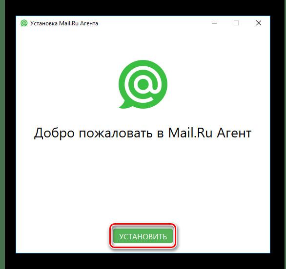 Начальная страница установки Mail.ru Агента на ПК
