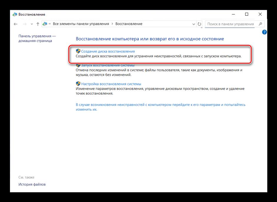 Начальный этап создания диска восстановления Windows 10