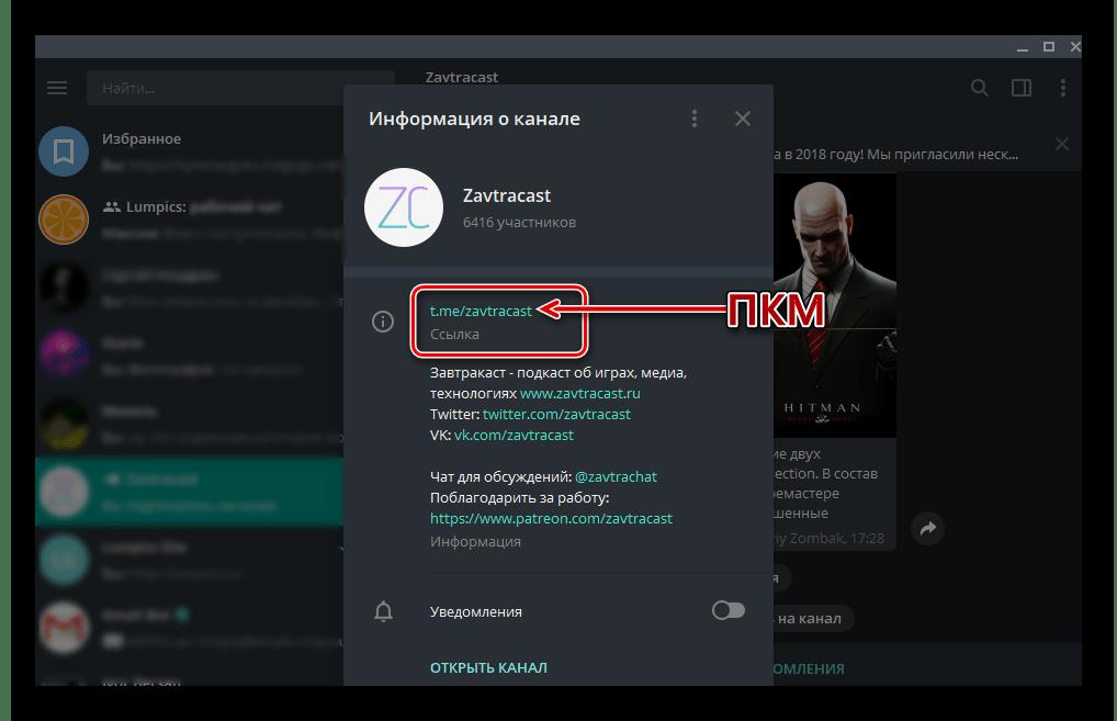 Начало копирования ссылки на канал в приложении Telegram для Windows