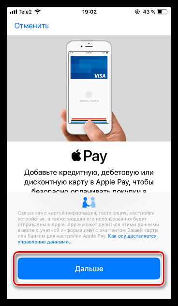 Начало регистрации банковской карты в Apple Pay