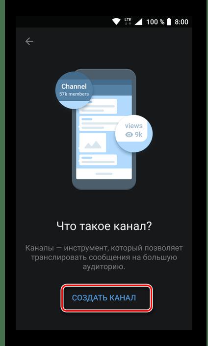 Начало создания канала в мессенджере Telegram для Android