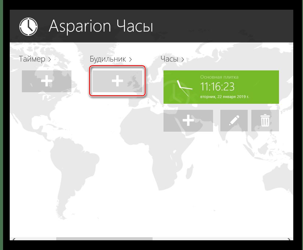 Начало установки будильника в приложении Clock из Microsoft Store в Windows 10