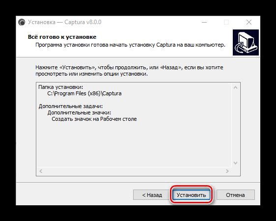 Начало установки программы Captura для записи видео с экрана в Windows 10