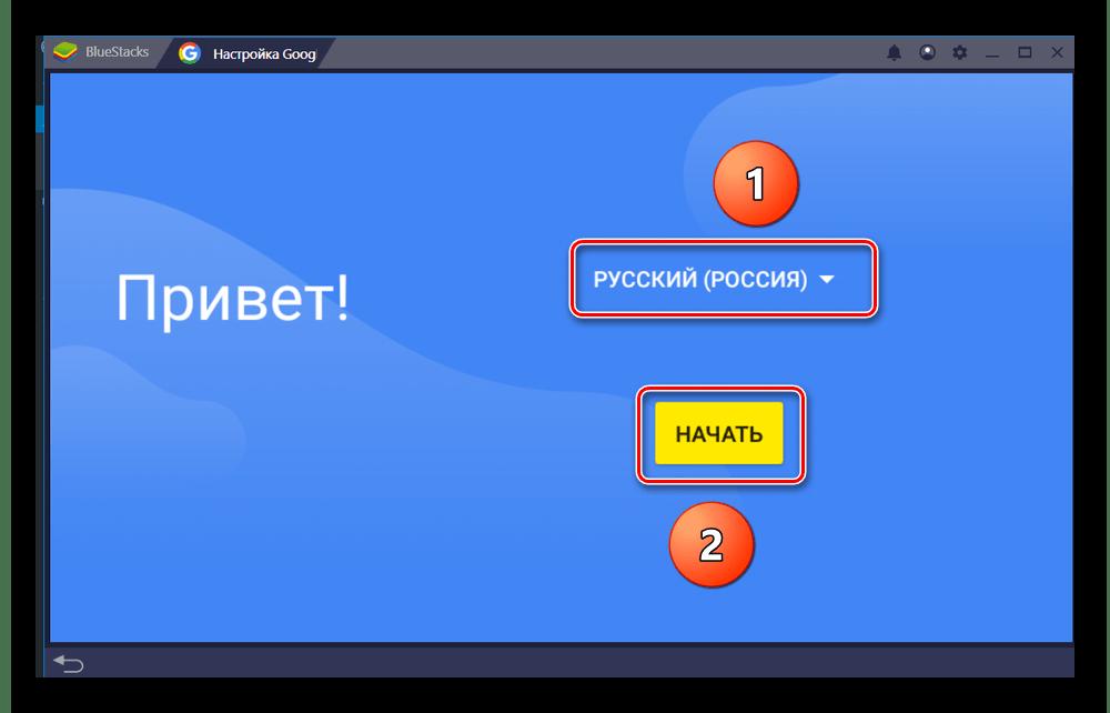 Начать настройку БлюСтакс