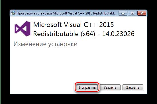 Начать переустановку пакета С++ для решения проблем с api-ms-win-crt-runtime-l1-1-0 dll