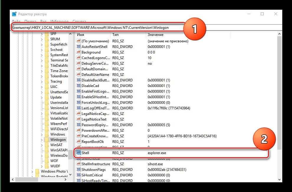 Начать редактирование записи Shell для решения проблем с библиотекой helper dll