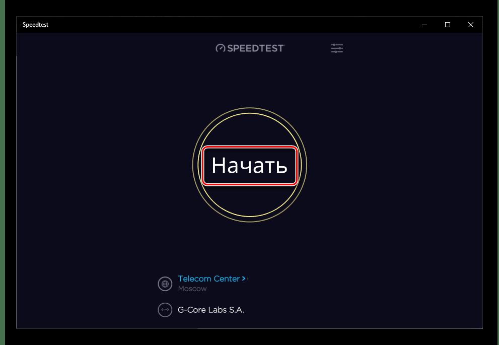 Начать тест скорости в приложении Speedtest by Ooklaдля Windows 10