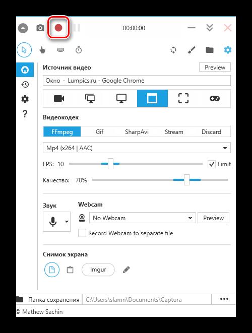 Начать запись видео с экрана в программе Captura для Windows 10