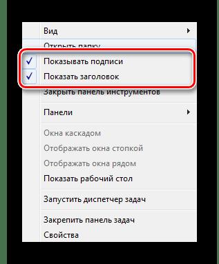 Настроить панель быстрого запуска в Windows 7