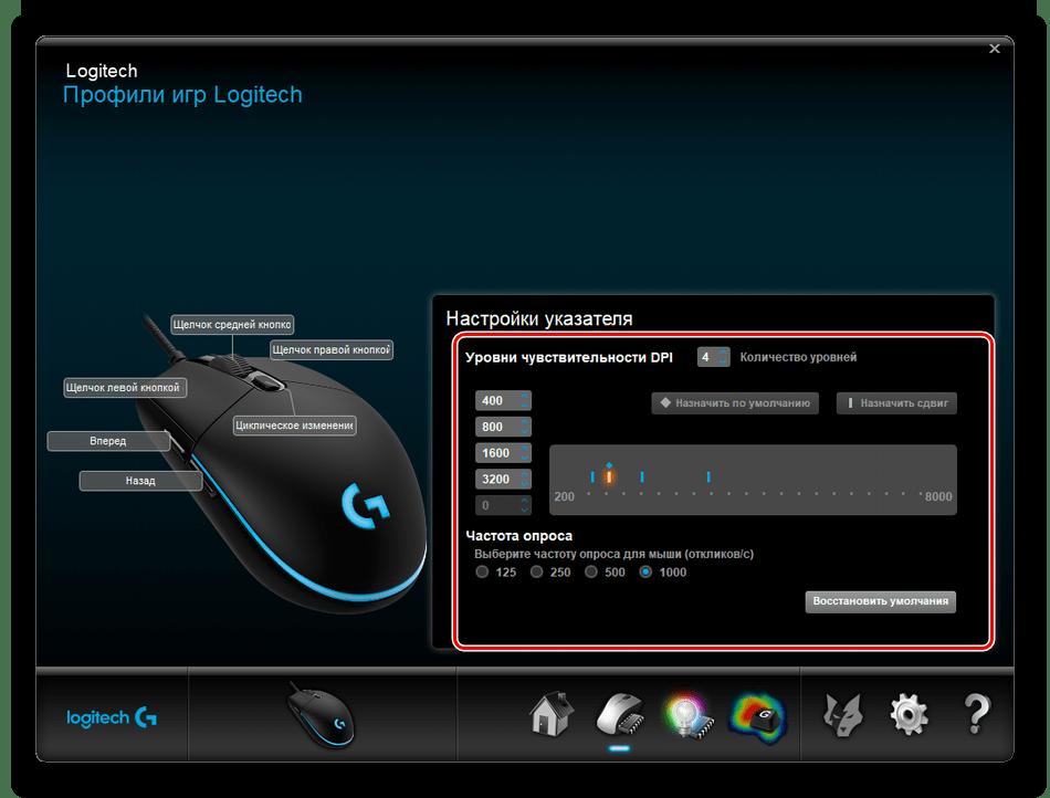 Настроить скорость мыши в программе