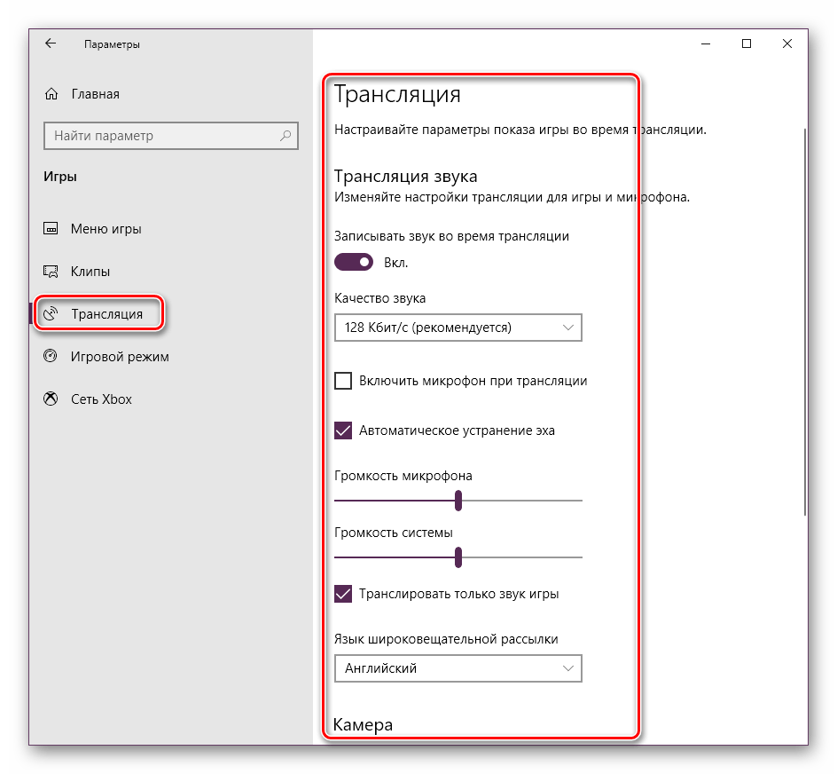Настроить транcляцию игры в Windows 10
