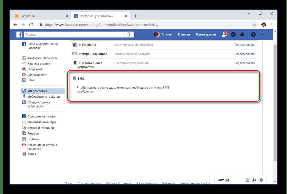 Настройка SMS уведомлений на Facebook
