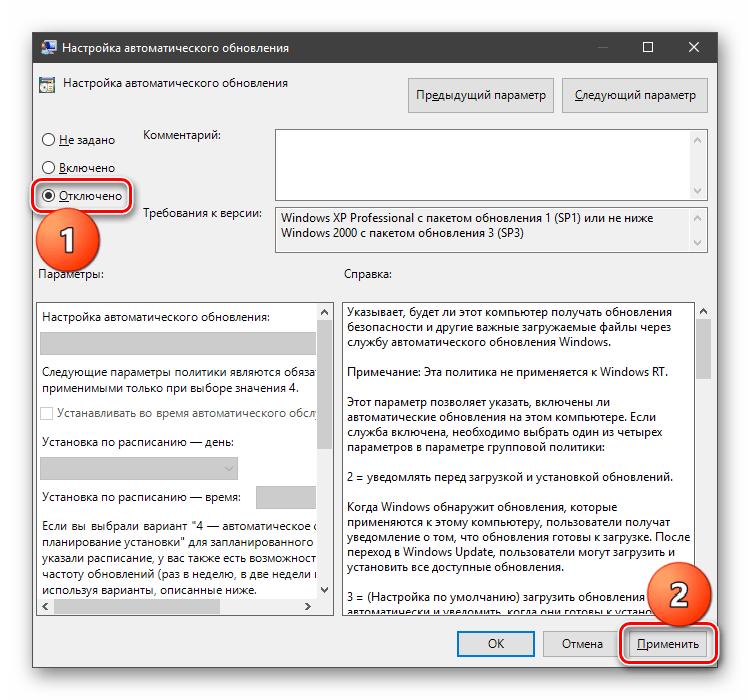 Настройка автоматического обновления в Редакторе локалюных групповых политик в Windows 10