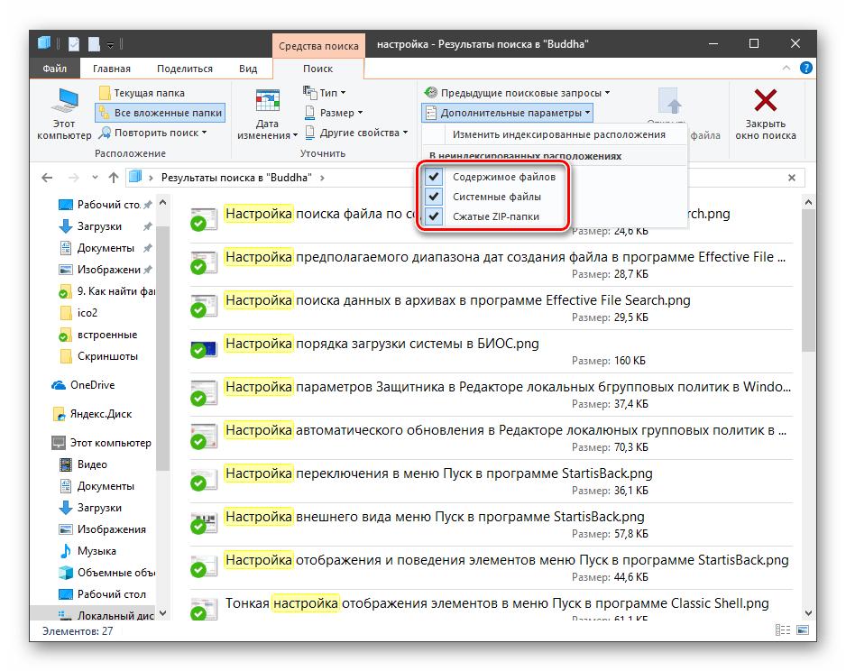Настройка дополнительных параметров поиска файлов в Windows 10