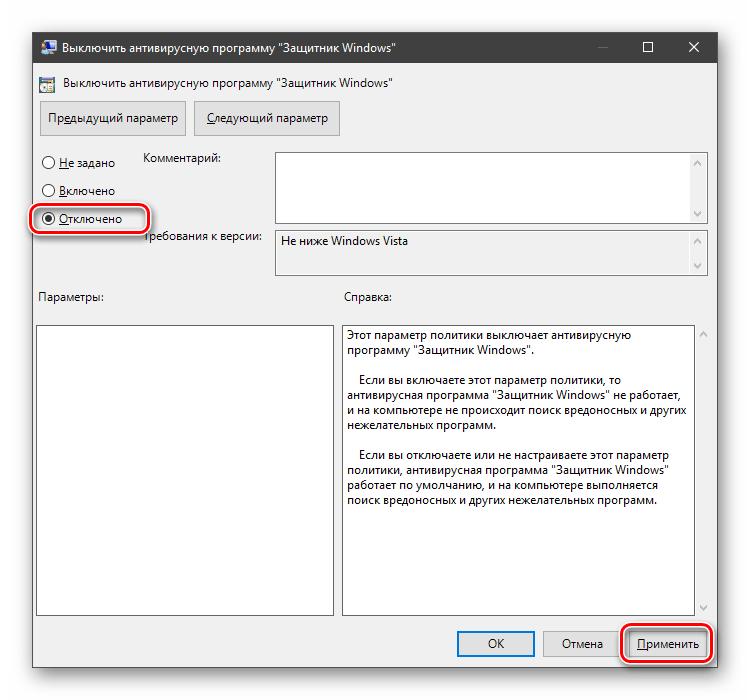 Настройка параметров Защитника в Редакторе локальных бгрупповых политик в Windows 10