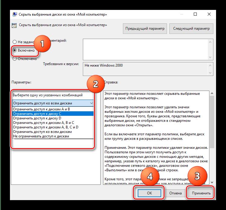 Настройка скрытия дисков с помощью групповых политик в Windows 10