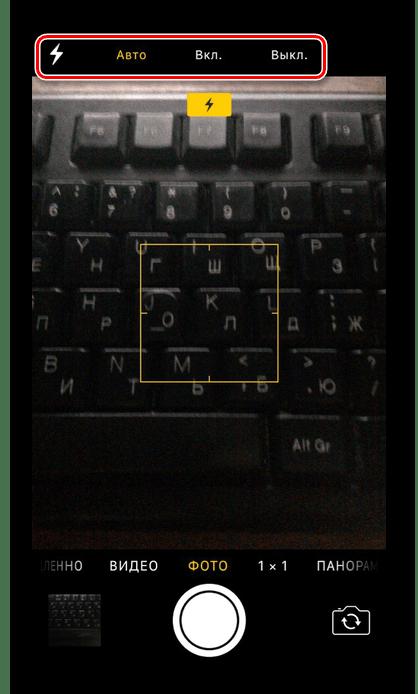 Настройка вспышки в стандартном приложении Камера на iPhone