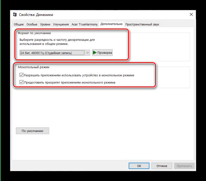 Настройки дискретизации и битности звука наушников в системном средстве Windows 10