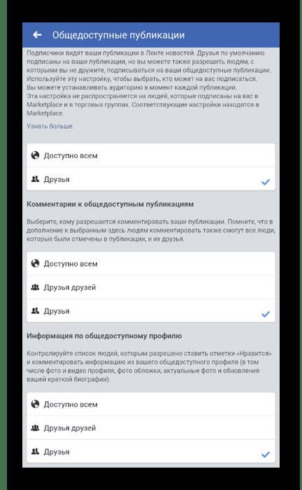Настройки доступа к публикациям в приложении Facebook
