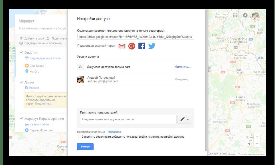 Настройки доступа на сайте Google My Maps