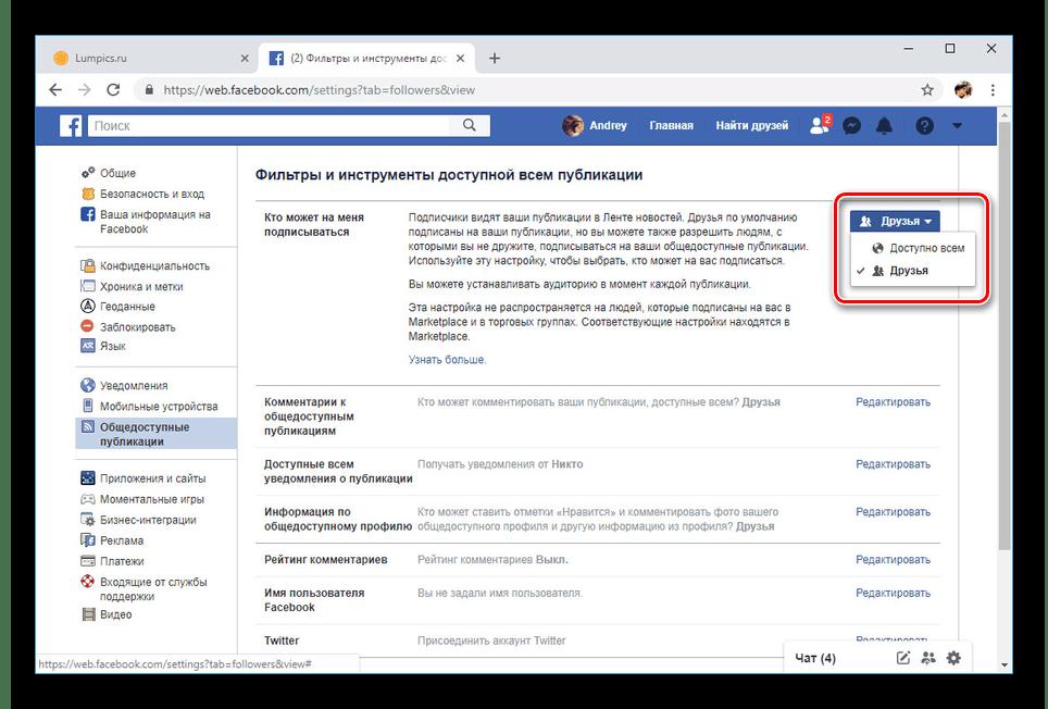 Настройки фильтров публикации на сайте Facebook