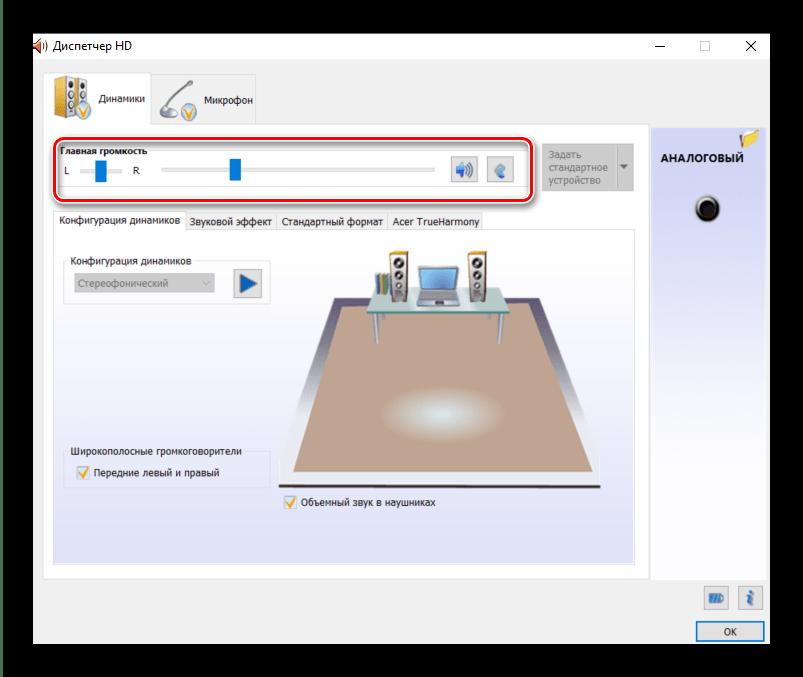 Настройки громкости и баланса наушников через диспетчер карты в Windows 10
