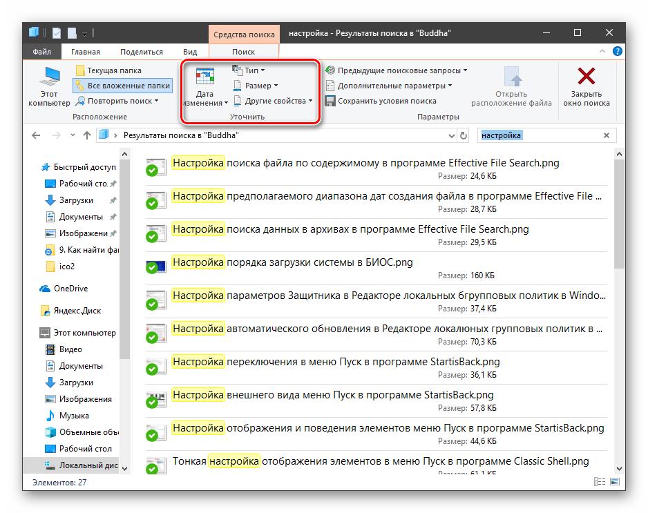 Настройки поисковых фильтров в Windows 10