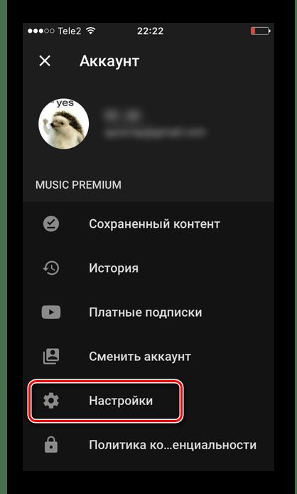 Настройки приложения YouTube Music на iPhone