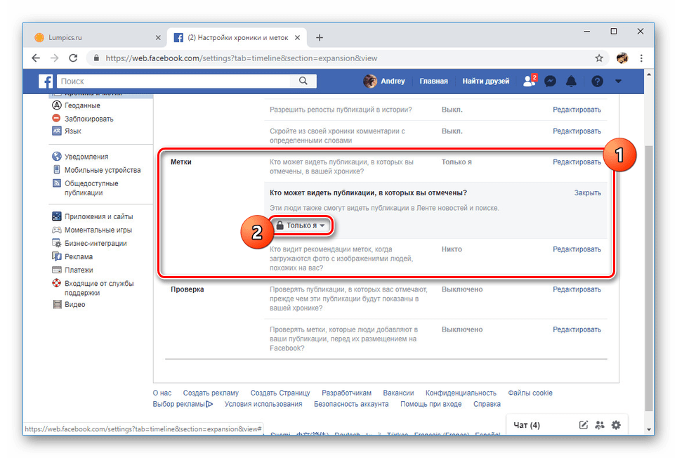 Настройки приватности меток на сайте Facebook