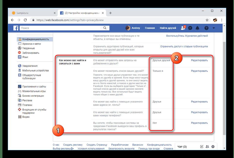 Настройки приватности на сайте Facebook
