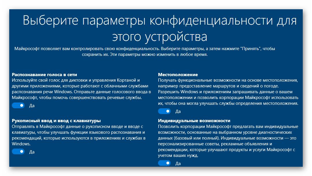 Настройки системы при первом входе в ОС Windows 10