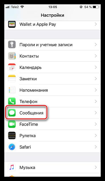 Настройки сообщений на iPhone