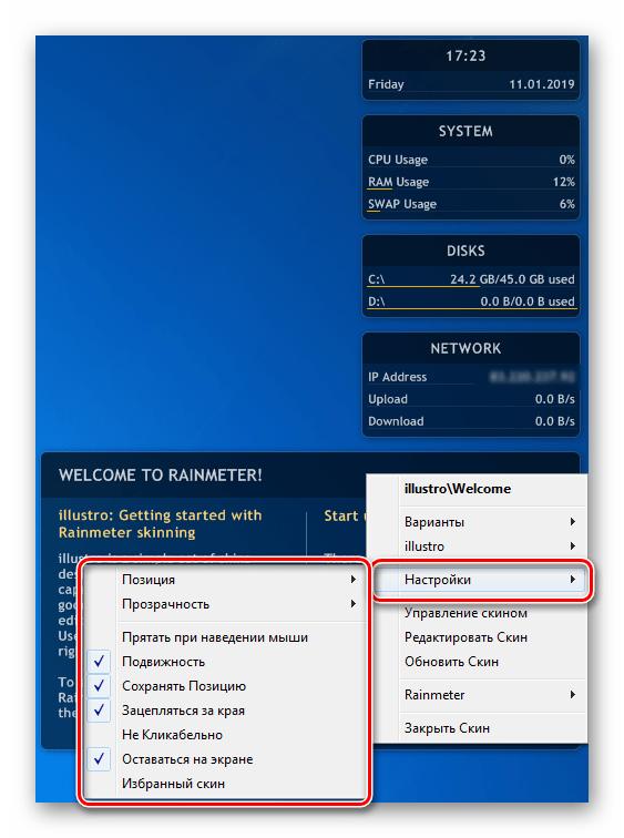 Настройки свойств скина в программе Reinmeter в Windows 7