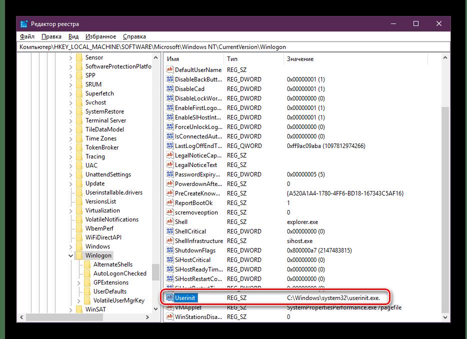 Найти параметр Userinit в Windows 10