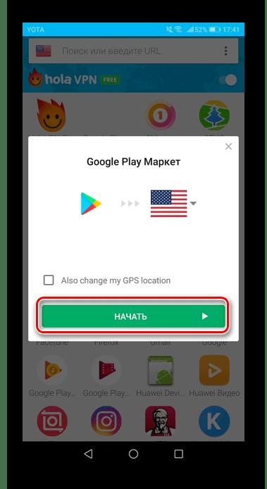 Нажатие кнопки Начать в приложении Hola VPN для изменения страны в Google Play