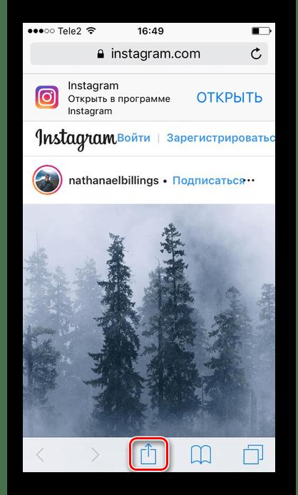 Нажатие по значку Поделиться для скачивания фото с Instagram на iPhone