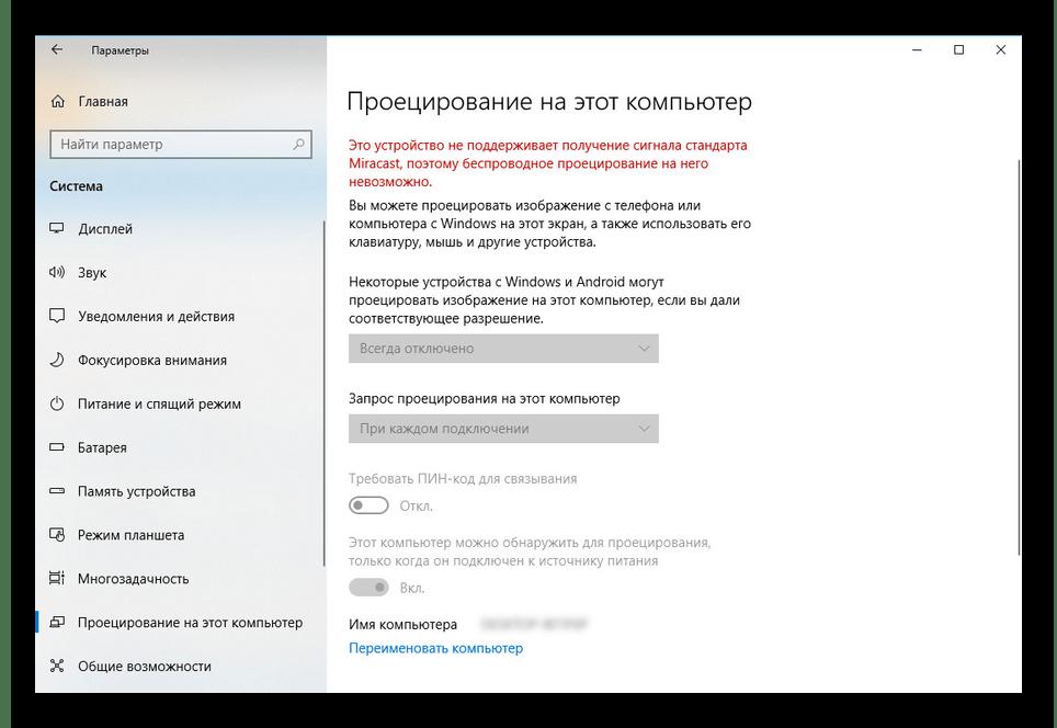 Недоступность дополнительной функции в Windows 10