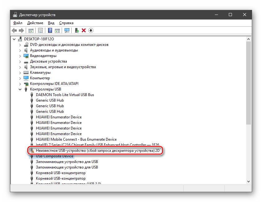 Неизвестное устройство USB в Диспетчере задач в Windows 10