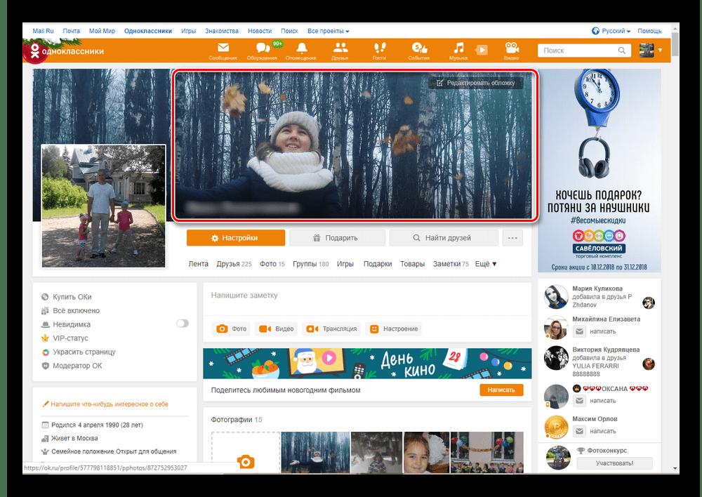 Обложка профиля установлена на сайте Одноклассники