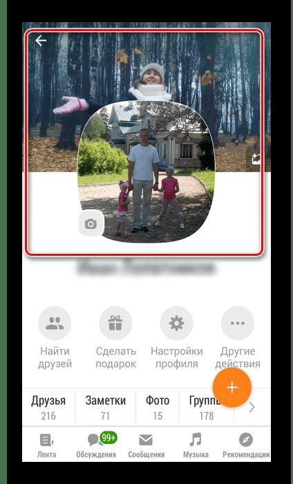 Обложка установлена в мобильном приложении Одноклассники