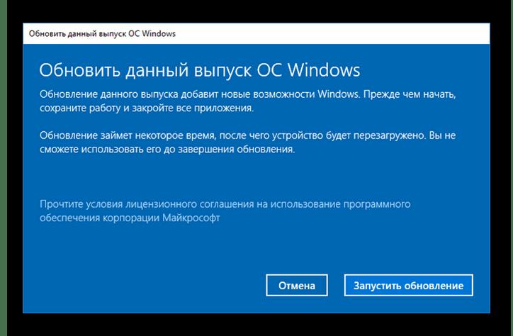 Обновление до версии Pro Windows 10