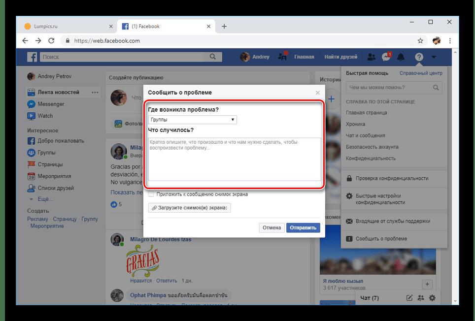 Обращение в техподдержку на сайте Facebook