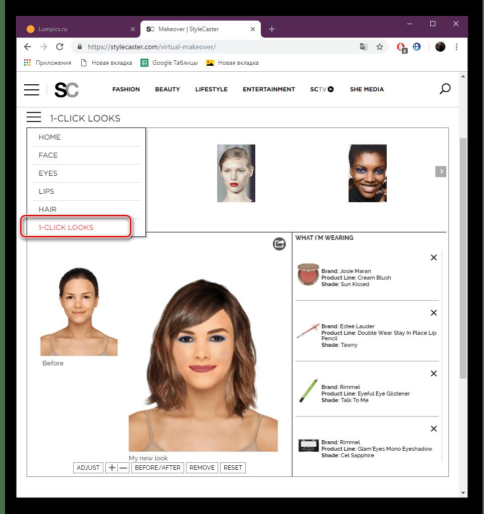 Образ в один клик на сайте StyleCaster Makeover