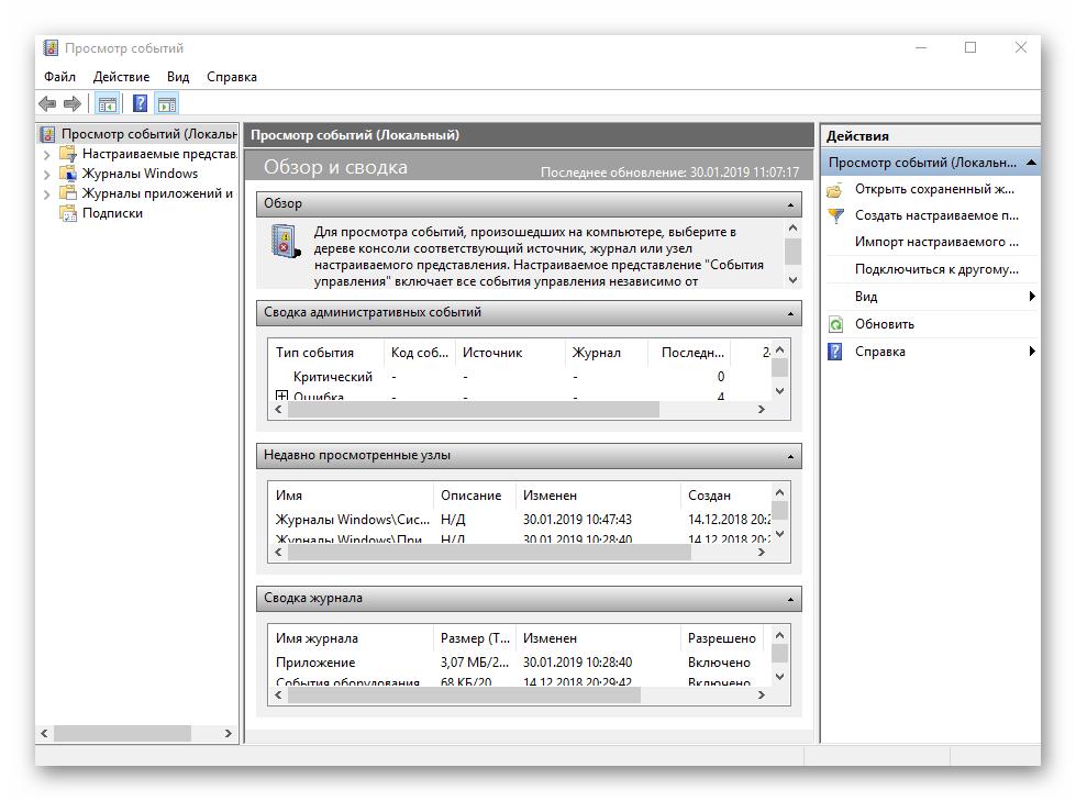 Общий вид утилиты Просмотр событий при запуске в ОС Windows 10