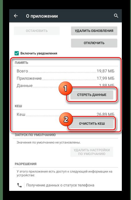 Очистка данных приложения Google Play Маркет
