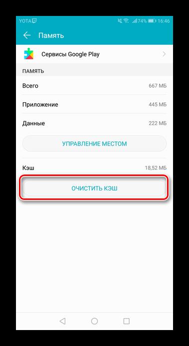 Очистка кэша приложения Play Market в настройках Android