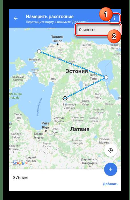 Очистка линейки в приложении Google Карты